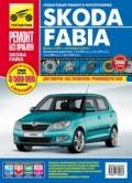 Купить руководство по ремонту Книга Skoda Fabia (с 2007 /рестайлинг с 2010) Ремонт без проблем (Цв. фото).