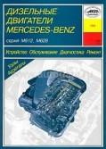 Купить руководство по ремонту Книга Дизельные двигатели MERCEDES BENZ М612, М628