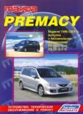Купить руководство по ремонту Книга Mazda Premacy (2WD&4WD;)