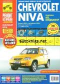 Купить руководство по ремонту Книга ВАЗ 2123i Chevrolet Niva р/р (+к), Евро2/3, с 02г/рест. в 09г. Ремонт без проблем (цв.фото).