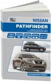 Купить руководство по ремонту Книга Nissan Pathfinder. Модели R52 с 2014 с бензиновым двигателем VQ35DE(3,5). Ремонт. Эксплуатация. ТО.