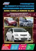 Купить руководство по ремонту Книга Toyota Auris / Blade / Corolla Rumion, праворульные модели. Серия Автолюбитель.