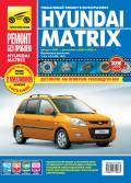 Купить руководство по ремонту Книга Hyundai Matrix с 2001г./рестайлинг в 2005 и 2008 гг. Ремонт без проблем (цв.фото).