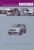 Купить руководство по ремонту Книга NISSAN BASSARA Праворульные модели (2WD и 4WD) с бензиновыми двигателями.