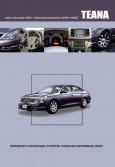 Купить руководство по ремонту Книга Nissan Teana. Модели J32 выпуска с 2008 г с бенз. дв. VQ25DE, VQ35DE