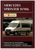 Купить руководство по ремонту Книга Mercedes-Benz Sprinter  W906/ CDi (с 2006/ с 2009) Эксплуатация.ТО Ремонт.