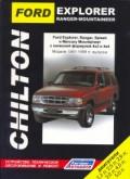 Купить руководство по ремонту Книга Ford Explorer, Ranger, Splash, Mercury Mountaineer (Chilton)