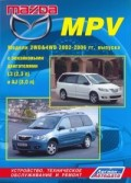 Купить руководство по ремонту Книга Mazda MPV 2002-2006 бензин. Руководство по ремонту и эксплуатации автомобиля.