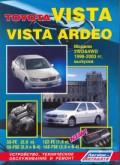 Купить руководство по ремонту Книга Toyota Vista/Vista Ardeo (2WD&4WD;)