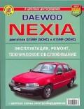 Купить руководство по ремонту Книга Daewoo Nexia. Цв.фото. Экспл. Рем. ТО.