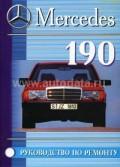 Купить руководство по ремонту Книга MERCEDES BENZ W190 (201)