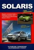 Купить руководство по ремонту Книга Hyundai Solaris с 2011 с бензиновыми двигателями 1,4/1,6. Серия ПРОФЕССИОНАЛ. Ремонт.Экспл.ТО(цв/эл)