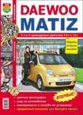 Купить руководство по ремонту Книга Daewoo Matiz. Эксплуатация.Обслуживание.Ремонт.Цветное фото