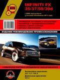 Купить руководство по ремонту Книга INFINITI FX35 / 37 / 50 / 30D c 2008 и c 2011 бензин/дизель Руководство по ремонту, инструкция по эксплуатации и техническому обслуживанию