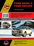 Купить руководство по ремонту Книга Ford Kuga II / Escape (с 2012) Ремонт.Эксплуатация