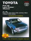 Купить руководство по ремонту  Книга Toyota Land Cruiser 100, Pick-Up, 4Runner