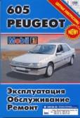 Купить руководство по ремонту Книга PEUGEOT 605