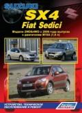 Купить руководство по ремонту Книга Suzuki SX4/FIAT Sedeci модели 2WD&4WD с бензиновым двигателем 1,6 л (M16)