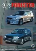 Купить руководство по ремонту Книга Subaru Forester