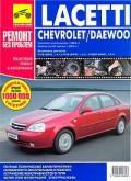 Купить руководство по ремонту Книга Chevrolet/Daewoo Lacetti Ремонт без проблем