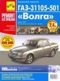 Купить руководство по ремонту Книга ГАЗ-31105
