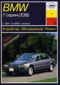 Купить руководство по ремонту Книга BMW 7 (E65/66) (2001-08) Устройство. Обслуживание. Ремонт. Эксплуатация