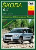 Купить руководство по ремонту Книга Skoda Yeti (c 2009) Устройство.Обслуживание.Ремонт.Эксплуатация