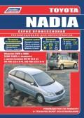 Купить руководство по ремонту Книга Toyota Nadia 1998-03 бенз. 3S-FE(2,0), 3S-FSE(2,0 D-4), 1AZ-FSE (2,0 D-4) Серия ПРОФЕССИОНАЛ. Экспл.ТО. Ремонт