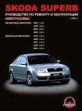 Купить руководство по ремонту Книга Skoda Superb с 2001 г. Руководство по ремонту и эксплуатации.