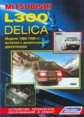 Купить руководство по ремонту Книга Mitsubishi L300, Delica (2WD&4WD;) дизель