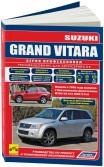 Купить руководство по ремонту Книга Suzuki Grand Vitara с 2005 г. в. Руководство по ремонту с фотографиями.
