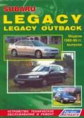 Купить руководство по ремонту Книга Subaru Legacy/Legacy Outback