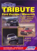 Купить руководство по ремонту Книга Mazda TRIBUTE, Ford Escape, Ford Maverick, Модели 2WD&4WD;