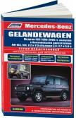 Купить руководство по ремонту Книга Mercedes-Benz Gelandewagen (W463) 1989-05 с бензиновыми двигателями ОМ103/104/112/113 (3,0;3,2;5,0) серия ПРОФЕССИОНАЛ Ремонт.Экспл.ТО