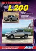 Купить руководство по ремонту Книга Mitsubishi L200 с 2006 г. c диз.дв. 2,5 л (4D56). Устройство, техн. обслуживание и ремонт