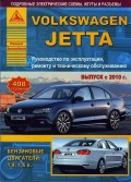 Купить руководство по ремонту Книга VOLKSWAGEN JETTA с 2010 бензин Пособие по ремонту и эксплуатации