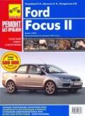Купить руководство по ремонту Книга Ford FocusII Ремонт без проблем