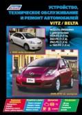 Купить руководство по ремонту Книга Toyota Vitz / Belta Модели 2WD&4WD. Устройство, техническое обслуживание, ремонт