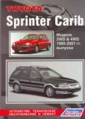 Купить руководство по ремонту Книга Toyota Sprinter CARIB с 1995г