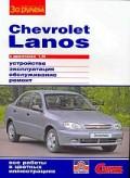 Купить руководство по ремонту  Книга Chevrolet LANOS Своими силами