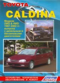 Купить руководство по ремонту  Книга Toyota CALDINA (2WD&4WD;)
