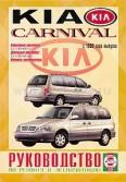 Купить руководство по ремонту Книга KIA Carnival (с 99) б/д Рем. Экспл.