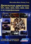 Купить руководство по ремонту Книга MERCEDES BENZ / Ssang Yong дизельные двигатели 601,602,603, 604, 605, 606 и их модификации