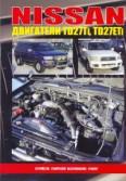 Купить руководство по ремонту Книга Nissan двигатели TD27Ti, TD27ETi