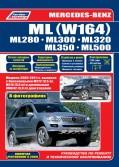 Купить руководство по ремонту Книга Mercedes-Benz ML280/300/320/350(W164) 2005-11 рестайлинг 2009 с бенз M272(3,5) M113(5,0) и диз OM642(3,0) Ремонт.Экспл.ТО (ФОТО+Каталог расходных з/ч)