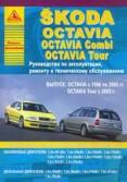 Купить руководство по ремонту Книга SKODA OCTAVIA модели Tour, Combi