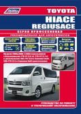 Купить руководство по ремонту Книга Toyota Hiace/Regiusace с 2004 бенз. 1TR-FE(2,0) 2TR-FE(2,7) и диз. 1KD-FTV(3,0) 2KD-FTV(2,5) серия ПРОФЕССИОНАЛ Ремонт.Экспл.ТО(+Каталог расход з/ч)