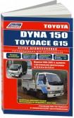 Купить руководство по ремонту Книга Toyota Dyna 150/Toyoace G15 - грузовики 1995-01 диз. 3L(2,8), 5L(3,0) серия ПРОФЕССИОНАЛ Ремонт.Экспл.ТО Добавлена информация по моделям с 1999 года