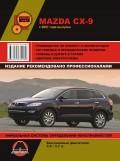 Купить руководство по ремонту Книга MAZDA CX-9 с 2007 бензин Пособие по ремонту и эксплуатации