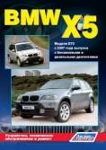Купить руководство по ремонту Книга BMW X5 Модели E70 выпуска с 2007 года